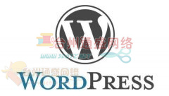 「WordPress」的优点